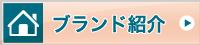 横須賀 R-Viento(アールビエント)のブランド紹介
