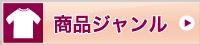 横須賀 R-Viento(アールビエント)の商品ジャンル
