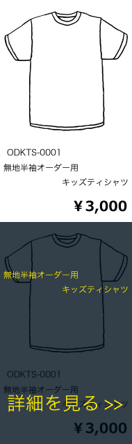 ODKTS-0001