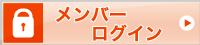 横須賀 R-Viento(アールビエント)へのログイン