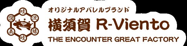 オリジナルブランドでアパレル制作し、セレクトショップも展開! 横須賀 R-Viento(アールビエント)