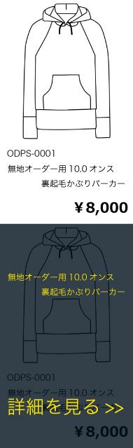 ODPS-0001